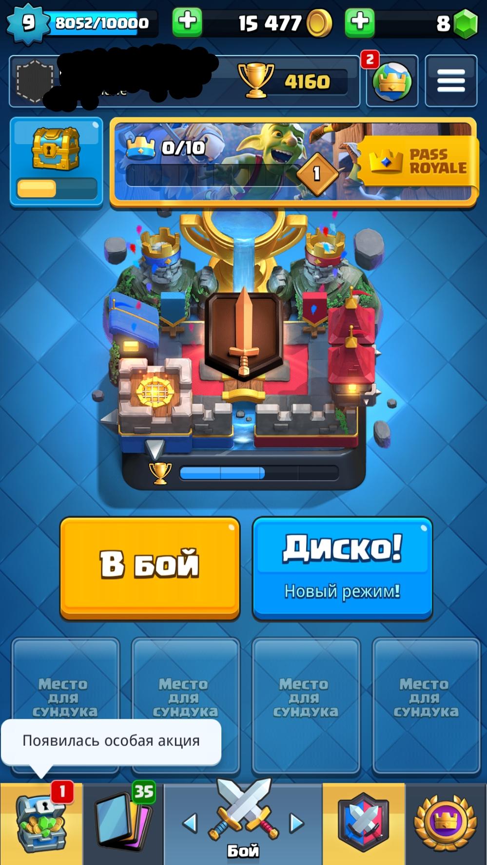 Скриншот аккаунта 4