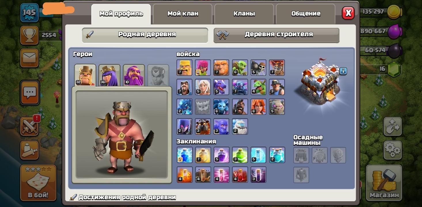 Скриншот аккаунта 5