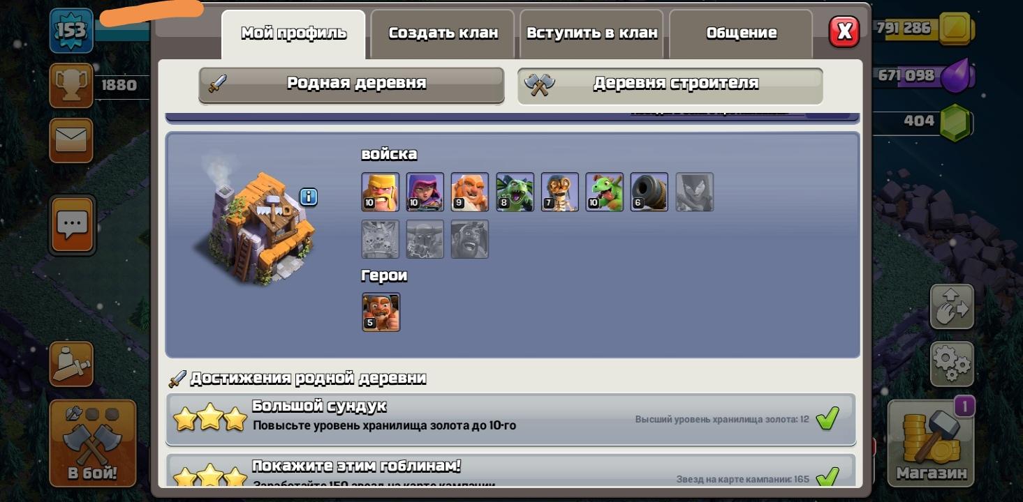 Скриншот аккаунта 3