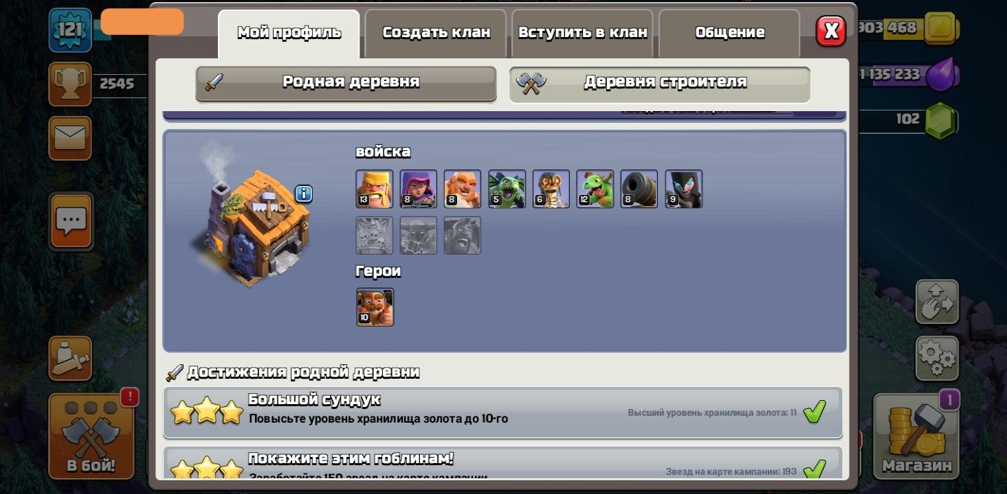 Скриншот аккаунта 6